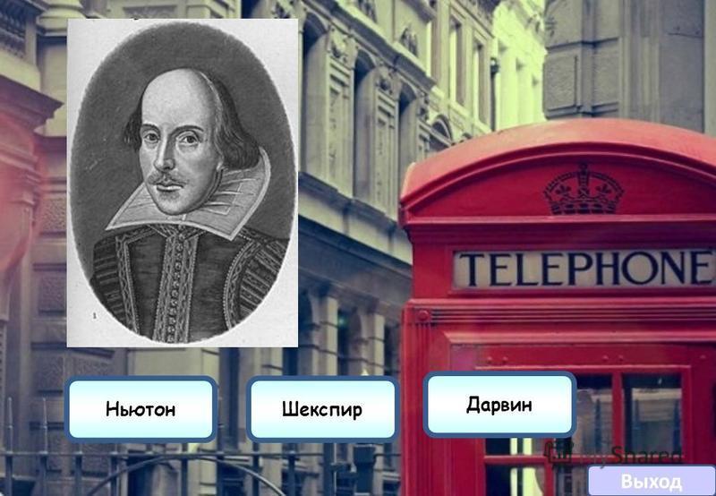 Английский драматург, поэт и актёр, один из самых знаменитых драматургов мира, автор по крайней мере 17 комедий, десяти исторических пьес, 11 трагедий, пяти поэм и цикла сонетов. Шекспир Ньютон Дарвин Выход