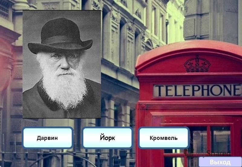 Английский натуралист и путешественник, заложивший основы современной эволюционной теории и направления эволюционной мысли, носящего его имя (дарвинизм). Дарвин Кромвель Йорк Выход