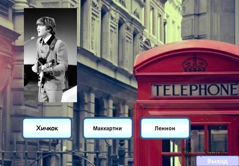 Один из основателей и участник группы The BeatlesThe Beatles Леннон Маккартни Хичкок Выход