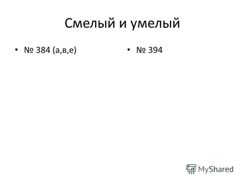 Смелый и умелый 384 (а,в,е) 394