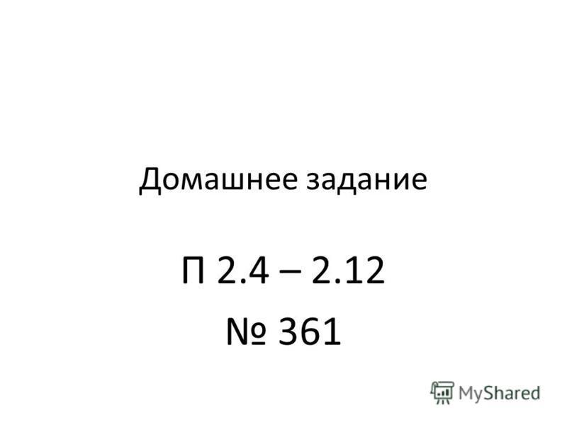 Домашнее задание П 2.4 – 2.12 361