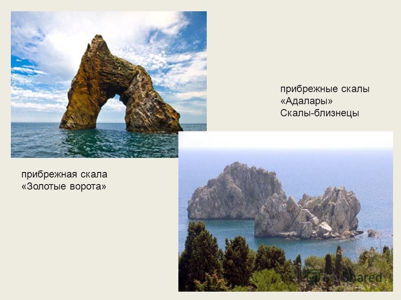 прибрежная скала «Золотые ворота» прибрежные скалы «Адалары» Скалы-близнецы