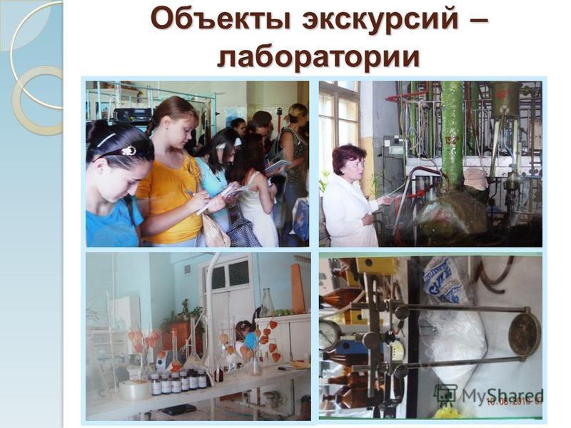 Объекты экскурсий – лаборатории