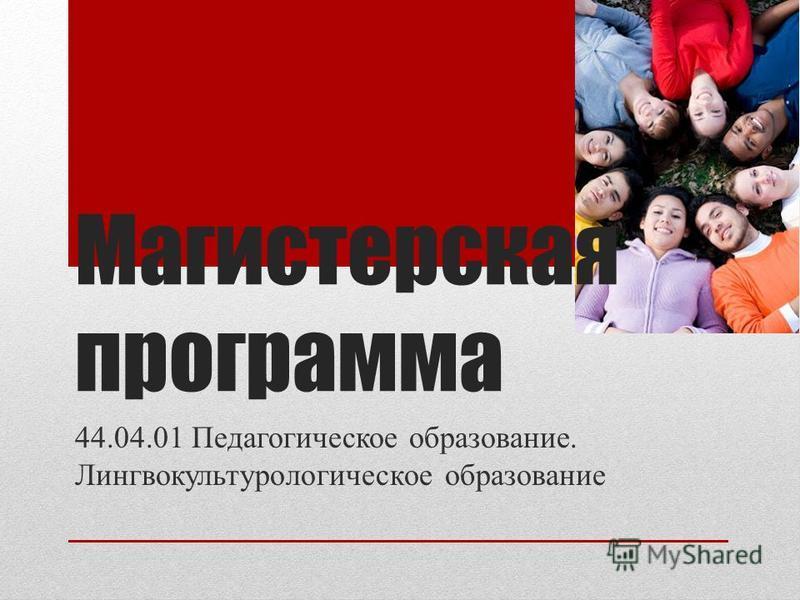 Магистерская программа 44.04.01 Педагогическое образование. Лингвокультурологическое образование