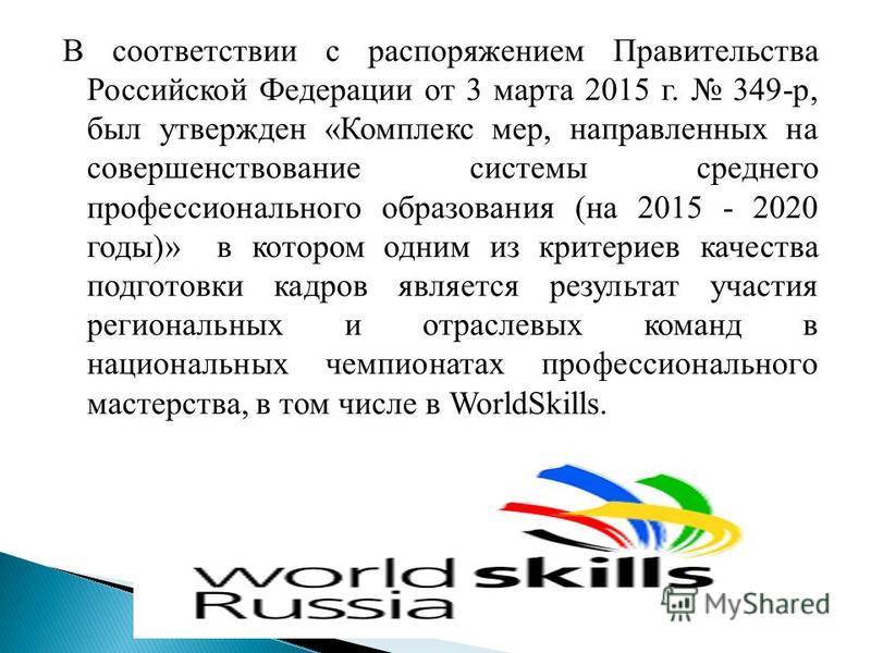 В соответствии с распоряжением Правительства Российской Федерации от 3 марта 2015 г. 349-р, был утвержден «Комплекс мер, направленных на совершенствование системы среднего профессионального образования (на 2015 - 2020 годы)» в котором одним из критер