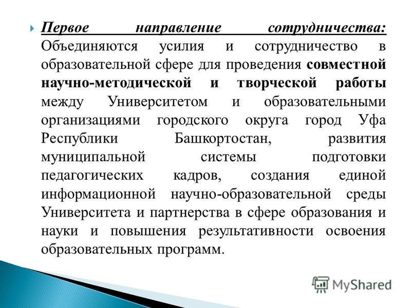 Первое направление сотрудничества: Объединяются усилия и сотрудничество в образовательной сфере для проведения совместной научно-методической и творческой работы между Университетом и образовательными организациями городского округа город Уфа Республ