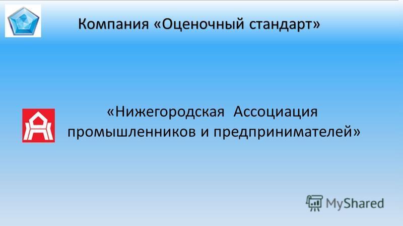 Компания «Оценочный стандарт» «Нижегородская Ассоциация промышленников и предпринимателей»