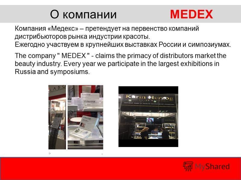 Компания «Медекс» – претендует на первенство компаний дистрибьюторов рынка индустрии красоты. Ежегодно участвуем в крупнейших выставках России и симпозиумах. О компании MEDEX Э The company