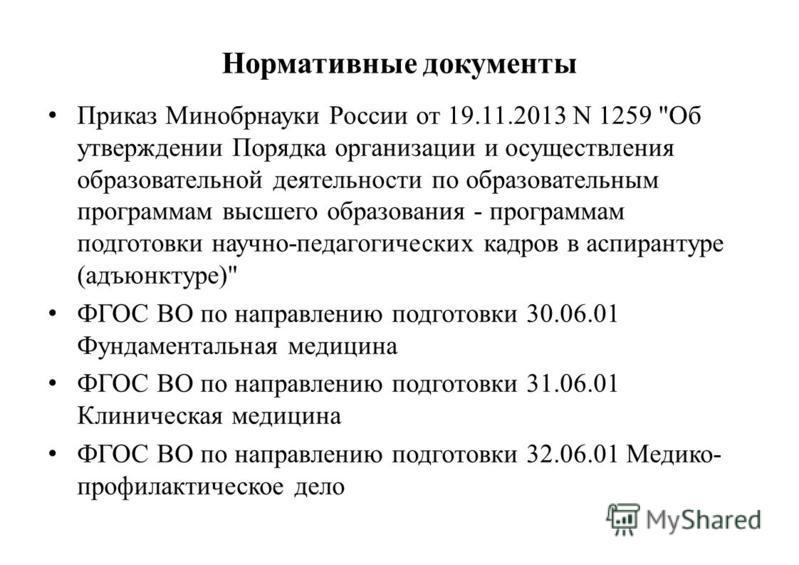 Нормативные документы Приказ Минобрнауки России от 19.11.2013 N 1259