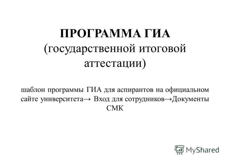 ПРОГРАММА ГИА (государственной итоговой аттестации) шаблон программы ГИА для аспирантов на официальном сайте университета Вход для сотрудников Документы СМК