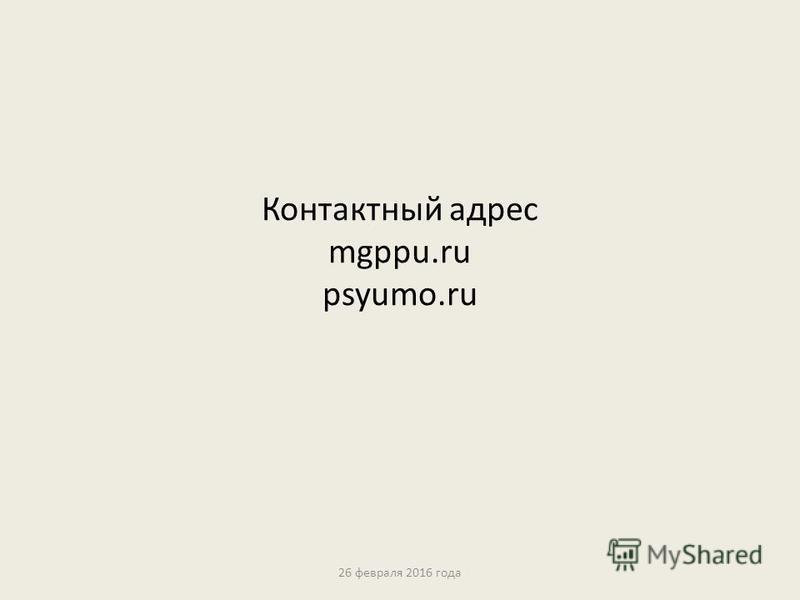 Контактный адрес mgppu.ru psyumo.ru 26 февраля 2016 года