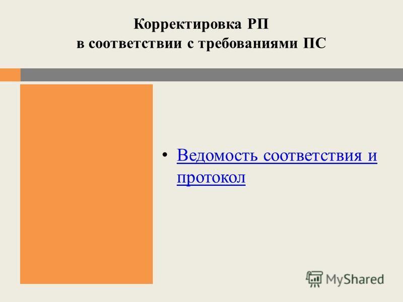 Корректировка РП в соответствии с требованиями ПС Ведомость соответствия и протокол Ведомость соответствия и протокол