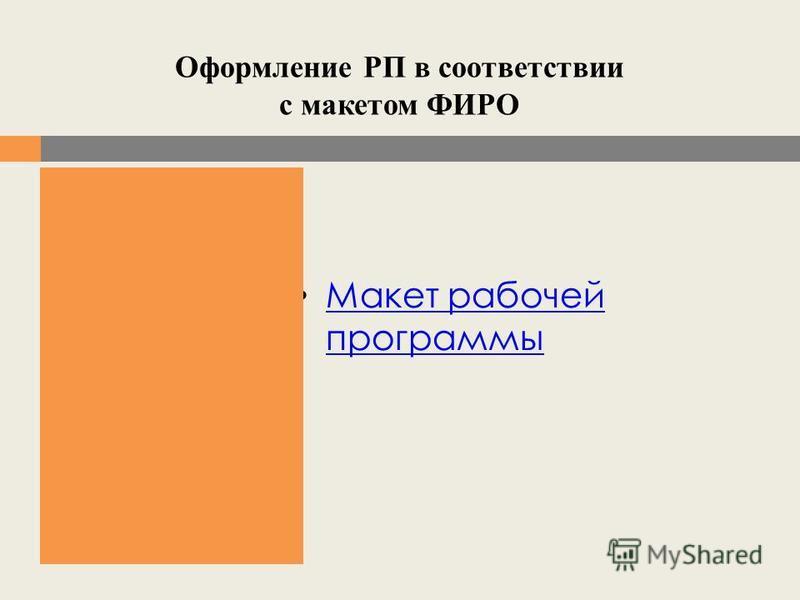 Оформление РП в соответствии с макетом ФИРО Макет рабочей программы Макет рабочей программы