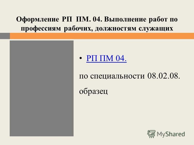 Оформление РП ПМ. 04. Выполнение работ по профессиям рабочих, должностям служащих РП ПМ 04. по специальности 08.02.08. образец