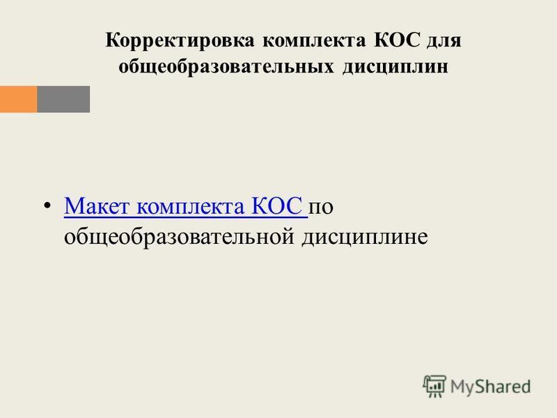 Корректировка комплекта КОС для общеобразовательных дисциплин Макет комплекта КОС по общеобразовательной дисциплине Макет комплекта КОС