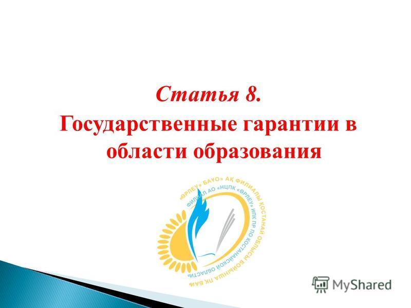 Статья 8. Государственные гарантии в области образования