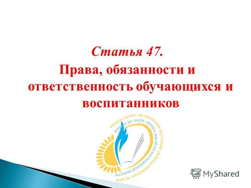 Статья 47. Права, обязанности и ответственность обучающихся и воспитанников