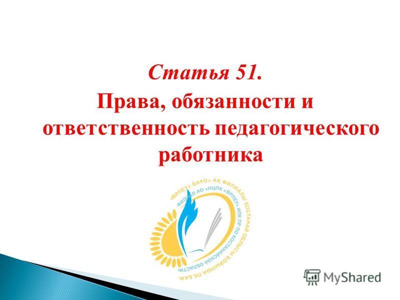 Статья 51. Права, обязанности и ответственность педагогического работника