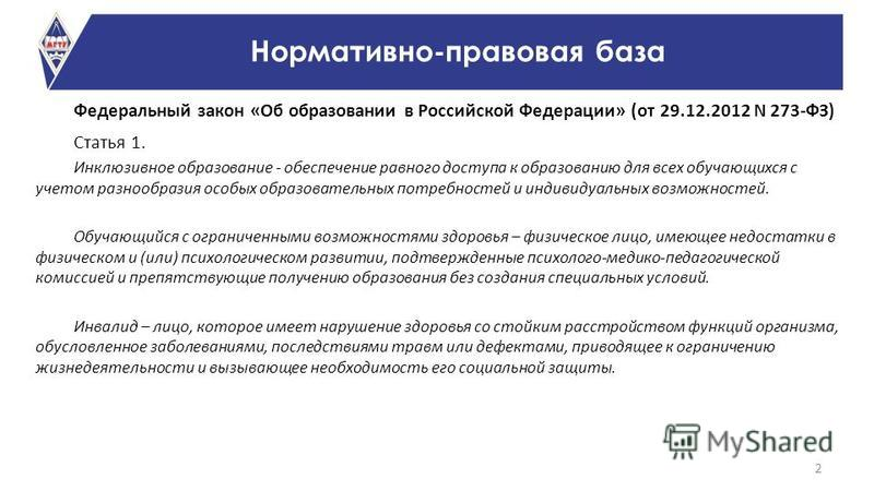 Федеральный закон «Об образовании в Российской Федерации» (от 29.12.2012 N 273-ФЗ) Статья 1. Инклюзивное образование - обеспечение равного доступа к образованию для всех обучающихся с учетом разнообразия особых образовательных потребностей и индивиду