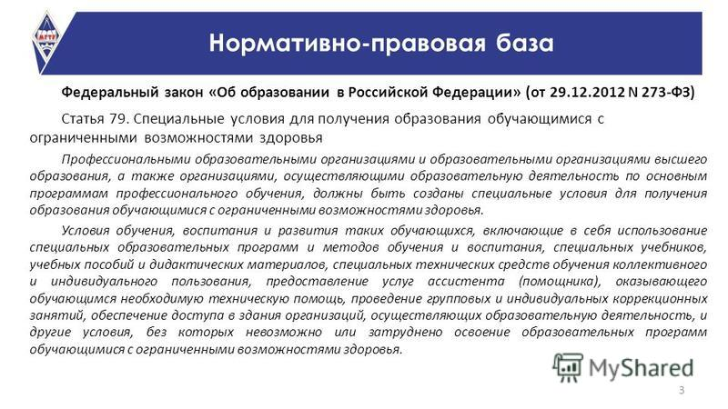 Федеральный закон «Об образовании в Российской Федерации» (от 29.12.2012 N 273-ФЗ) Статья 79. Специальные условия для получения образования обучающимися с ограниченными возможностями здоровья Профессиональными образовательными организациями и образов