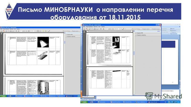 Письмо МИНОБРНАУКИ о направлении перечня оборудования от 18.11.2015 31