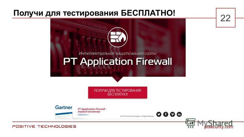 Получи для тестирования БЕСПЛАТНО! ptsecurity.com 2