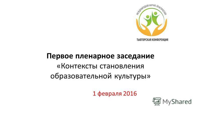 Первое пленарное заседание «Контексты становления образовательной культуры» 1 февраля 2016