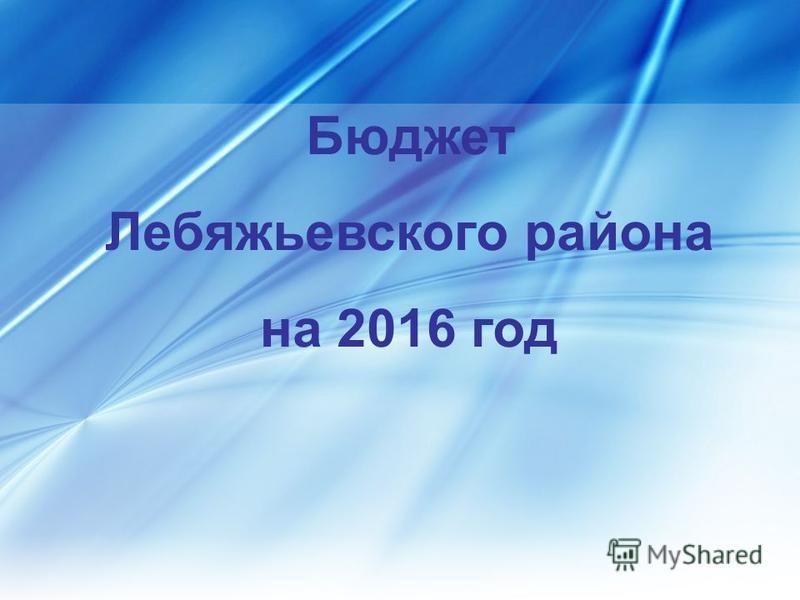 Бюджет Лебяжьевского района на 2016 год