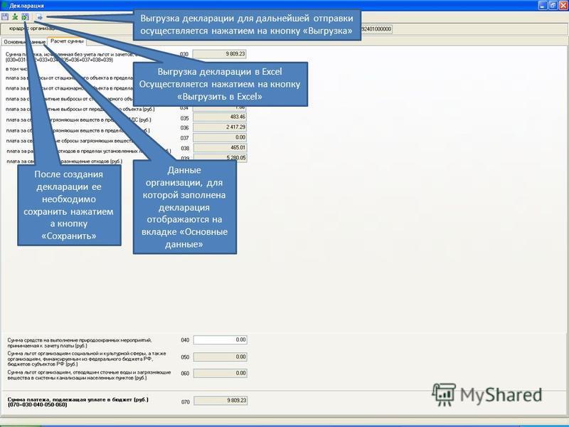 После создания декларации ее необходимо сохранить нажатием а кнопку «Сохранить» Данные организации, для которой заполнена декларация отображаются на вкладке «Основные данные» Выгрузка декларации в Excel Осуществляется нажатием на кнопку «Выгрузить в