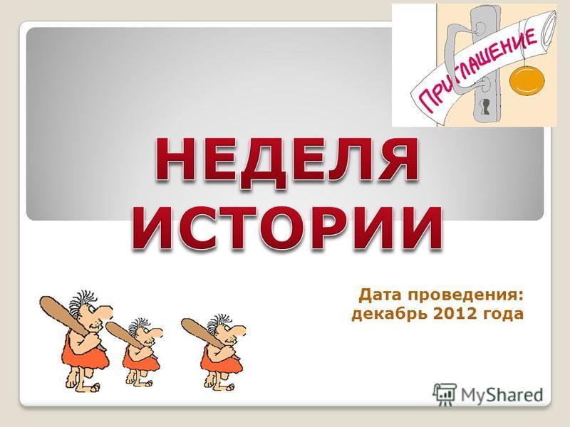 Дата проведения: декабрь 2012 года
