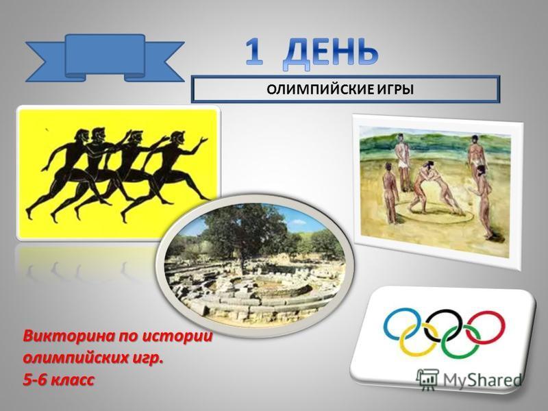 ОЛИМПИЙСКИЕ ИГРЫ Викторина по истории олимпийских игр. 5-6 класс