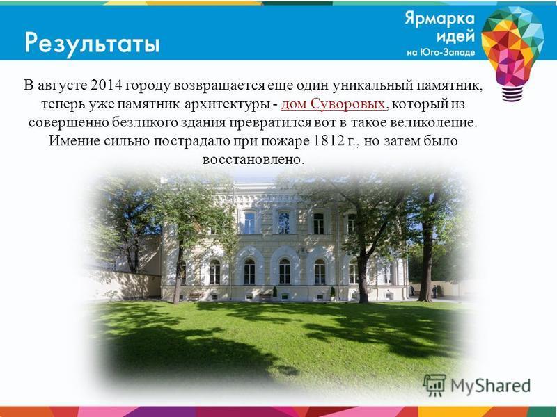 В августе 2014 городу возвращается еще один уникальный памятник, теперь уже памятник архитектуры - дом Суворовых, который из совершенно безликого здания превратился вот в такое великолепие. Имение сильно пострадало при пожаре 1812 г., но затем было в