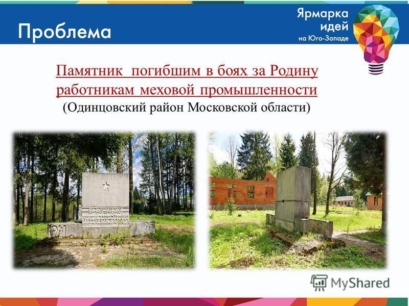Памятник погибшим в боях за Родину работникам меховой промышленности (Одинцовский район Московской области)