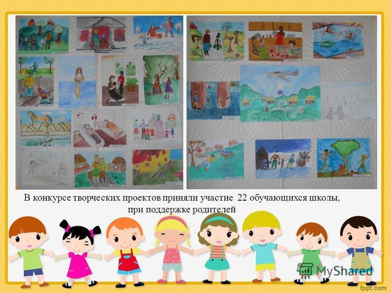 В конкурсе творческих проектов приняли участие 22 обучающихся школы, при поддержке родителей