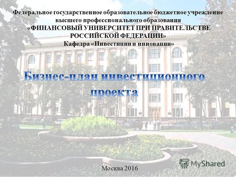 Федеральное государственное образовательное бюджетное учреждение высшего профессионального образования «ФИНАНСОВЫЙ УНИВЕРСИТЕТ ПРИ ПРАВИТЕЛЬСТВЕ РОССИЙСКОЙ ФЕДЕРАЦИИ» Кафедра «Инвестиции и инновации» Москва 2016