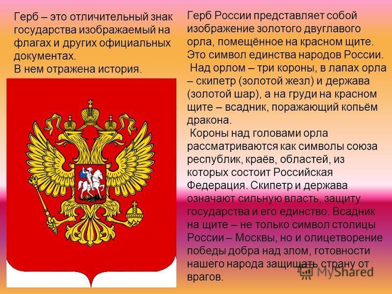 Каждое государство имеет свои символы – это Герб, Флаг, Гимн. Символы – это знаки отличия нашей страны от других стран. Символы нашей Родины насчитывают не одну сотню лет. Первый государственный Герб России появился в конце 15 века, первый Флаг - в 1
