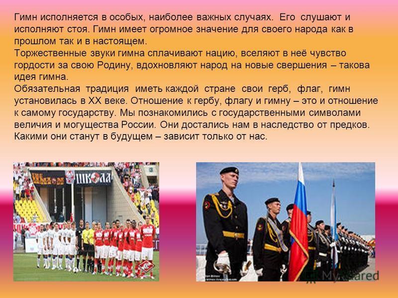 Наш российский флаг – трёхцветный. Каждому цвету придаётся своё значение. Белый цвет – цвет чистоты и надежды. Красный – цвет крови, жизни. Синий – цвет безоблачного мирного неба. Государственный флаг РФ постоянно поднят на зданиях органов власти наш