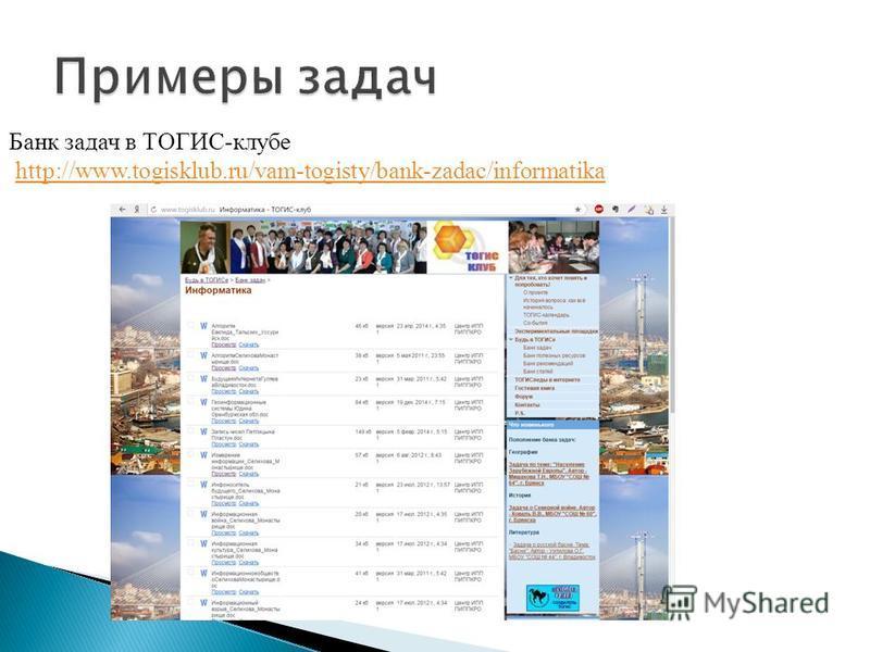 Банк задач в ТОГИС-клубе http://www.togisklub.ru/vam-togisty/bank-zadac/informatika