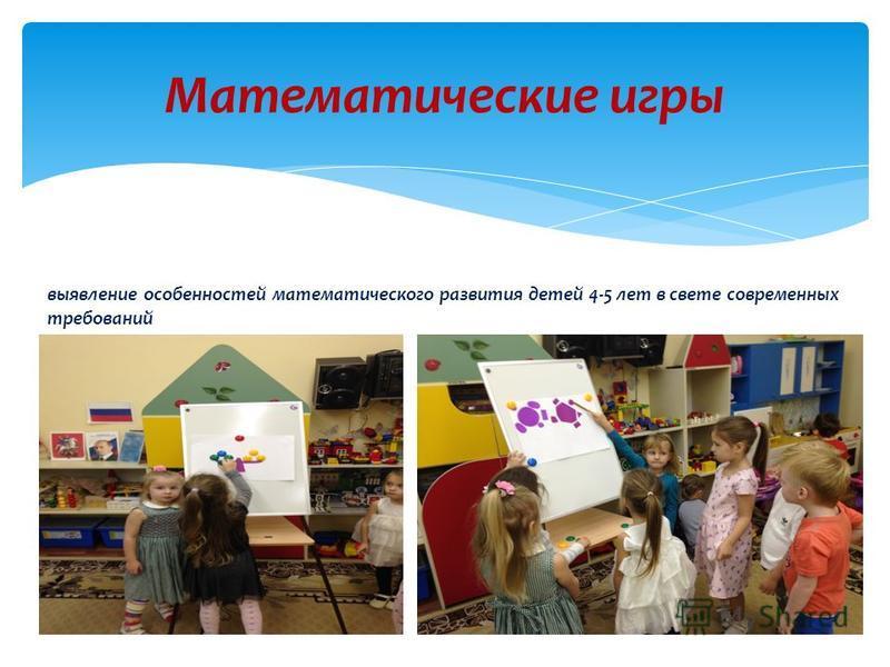 Математические игры выявление особенностей математического развития детей 4-5 лет в свете современных требований