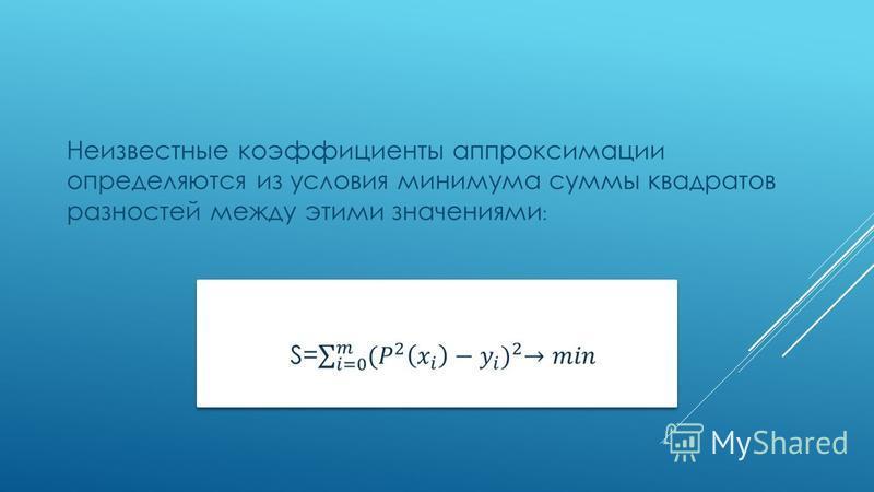 Неизвестные коэффициенты аппроксимации определяются из условия минимума суммы квадратов разностей между этими значениями :