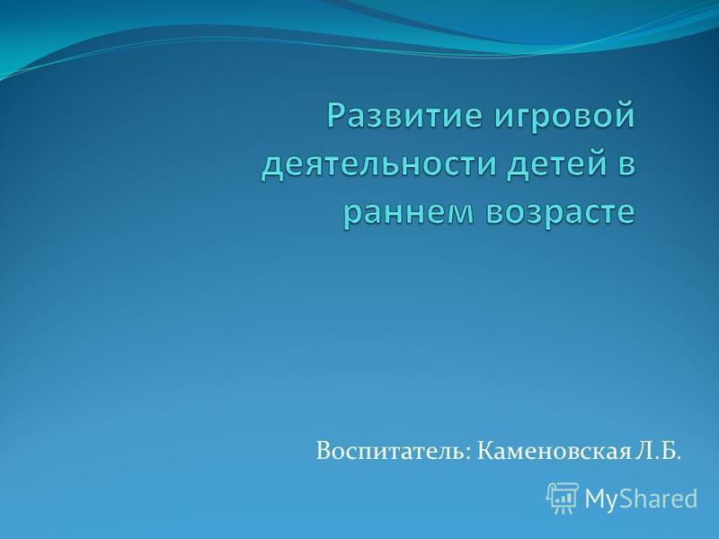Воспитатель: Каменовская Л.Б.