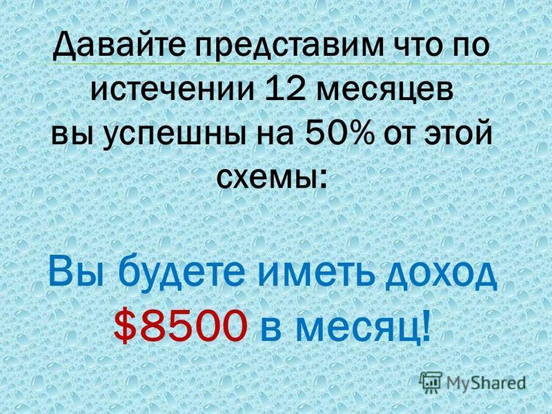 Вы 123456 1-й уровень 2-й уровень 3-й уровень 4-й уровень 36 человек 216 человек 1296 человек x $2 x $25 x $5 x $12 Этого будет достаточно чтобы иметь доход $17000 ежемесячно!