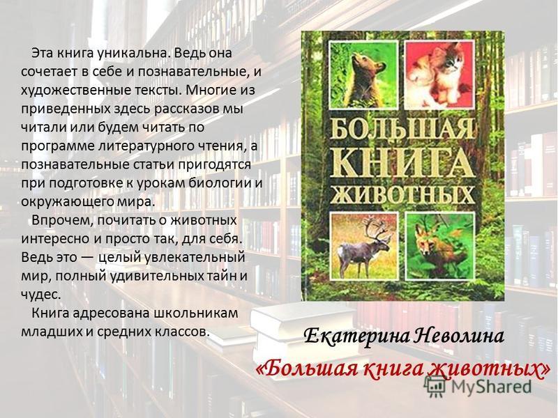 Эта книга уникальна. Ведь она сочетает в себе и познавательные, и художественные тексты. Многие из приведенных здесь рассказов мы читали или будем читать по программе литературного чтения, а познавательные статьи пригодятся при подготовке к урокам би