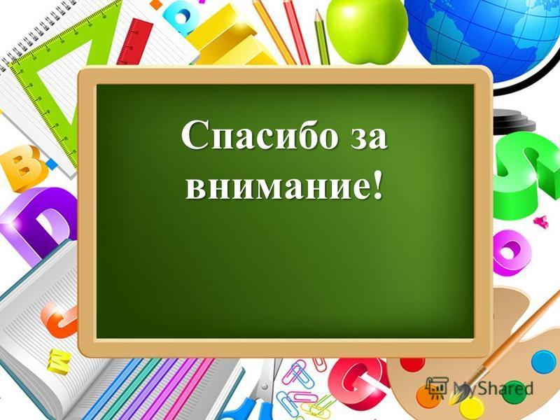ProPowerPoint.Ru Спасибо за внимание!