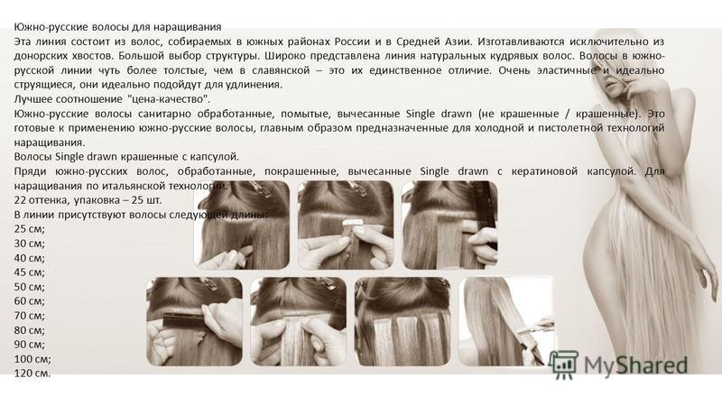 Южно-русские волосы для наращивания Эта линия состоит из волос, собираемых в южных районах России и в Средней Азии. Изготавливаются исключительно из донорских хвостов. Большой выбор структуры. Широко представлена линия натуральных кудрявых волос. Вол
