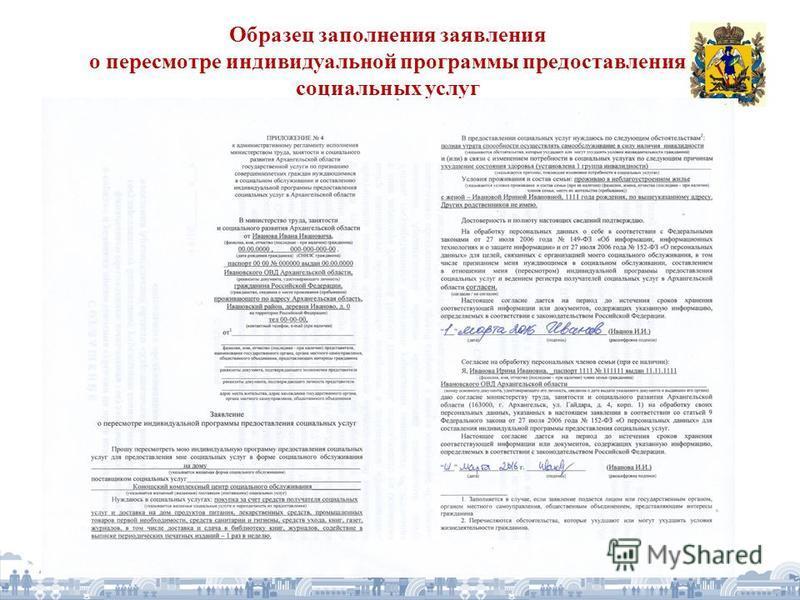 заявление о предоставлении социального обслуживания на дому образец