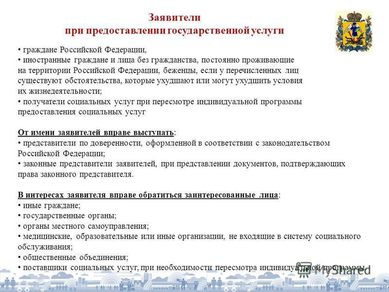 Заявители при предоставлении государственной услуги граждане Российской Федерации, иностранные граждане и лица без гражданства, постоянно проживающие на территории Российской Федерации, беженцы, если у перечисленных лиц существуют обстоятельства, кот