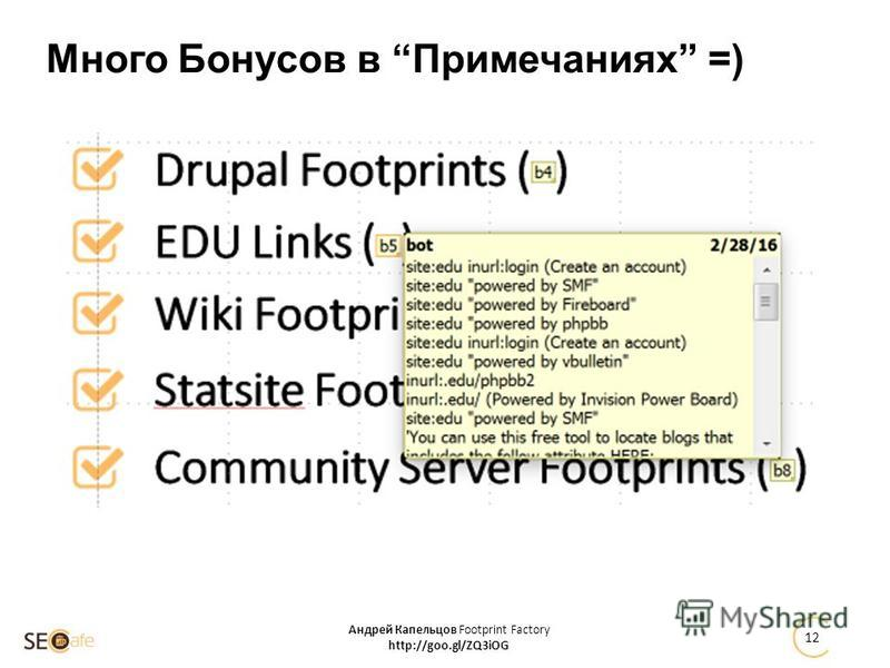 Андрей Капельцов Footprint Factory http://goo.gl/ZQ3iOG 12 Много Бонусов в Примечаниях =)