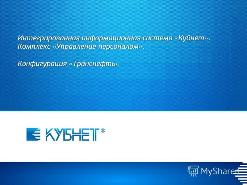 Интегрированная информационная система «Кубнет». Комплекс «Управление персоналом». Конфигурация «Транснефть»