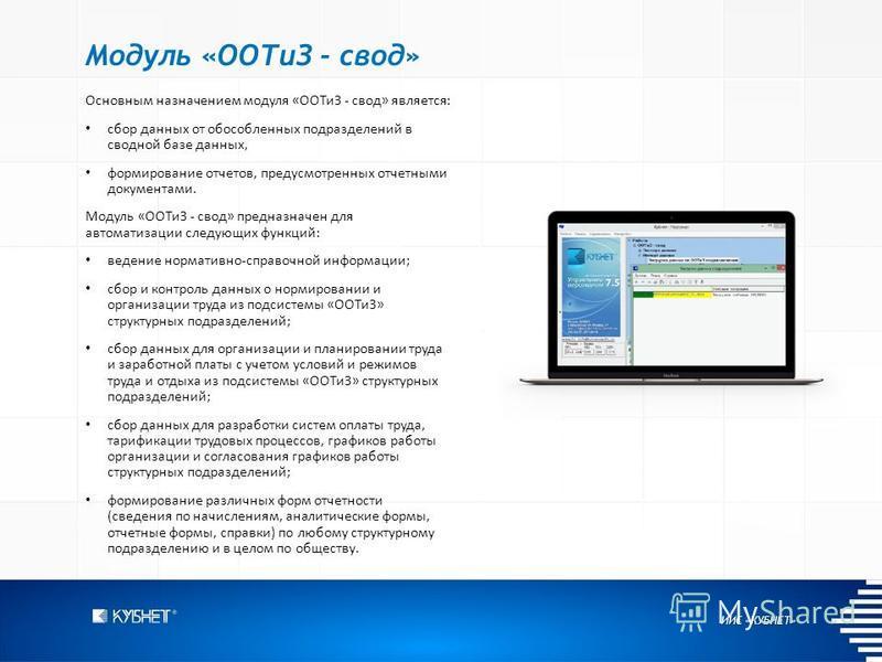 ИИС «КУБНЕТ» Модуль «ООТиЗ - свод» Основным назначением модуля «ООТиЗ - свод» является: сбор данных от обособленных подразделений в сводной базе данных, формирование отчетов, предусмотренных отчетными документами. Модуль «ООТиЗ - свод» предназначен д